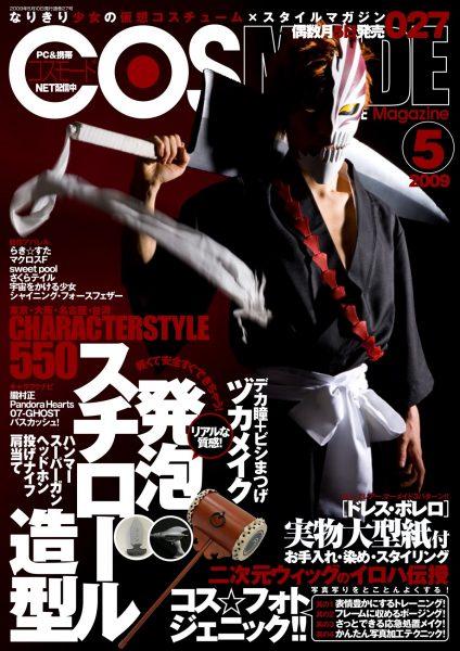 コスプレ専門誌 コスモード 027 2009年5月号