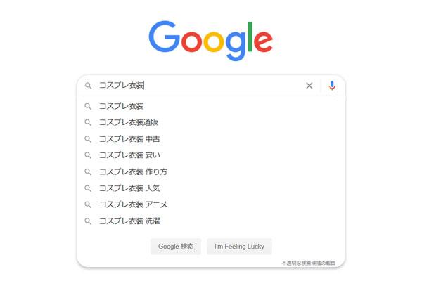 googleサーチ コスプレ衣装