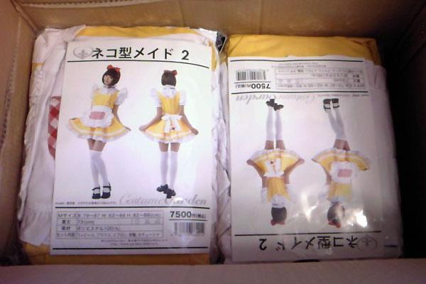 ガーデン ネコ型メイド2 ドラミちゃん メイド衣装