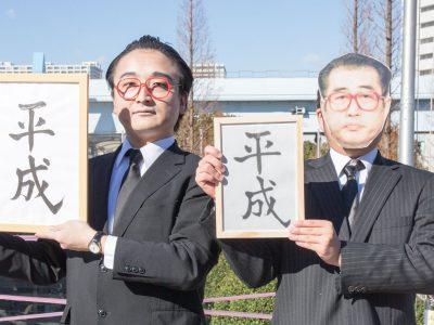 コミケC95 コスプレ 平成 小渕官房長官