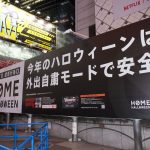 渋谷 2020ハロウィン 自粛看板